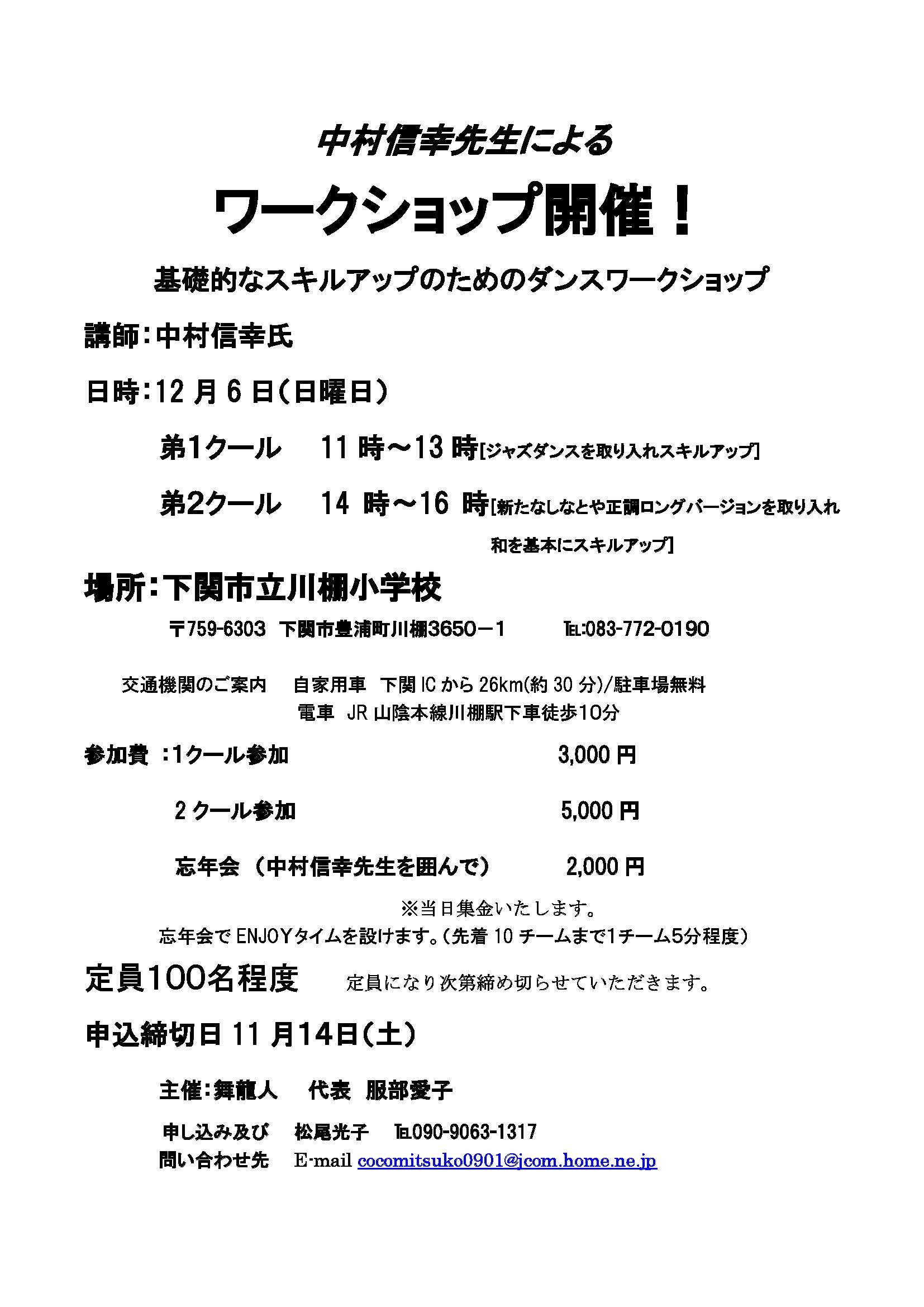 山口県よさこい連絡協議会 http://www.yamayosa.com/